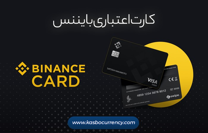 بایننس کارت Binance Card