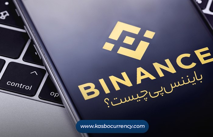 بایننس پی Binance Pay